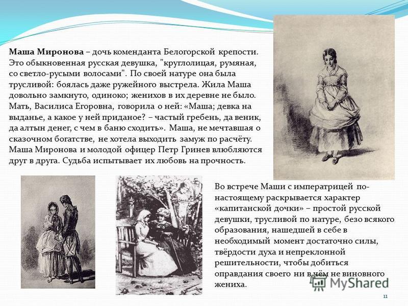 Маша Миронова – дочь коменданта Белогорской крепости. Это обыкновенная русская девушка,