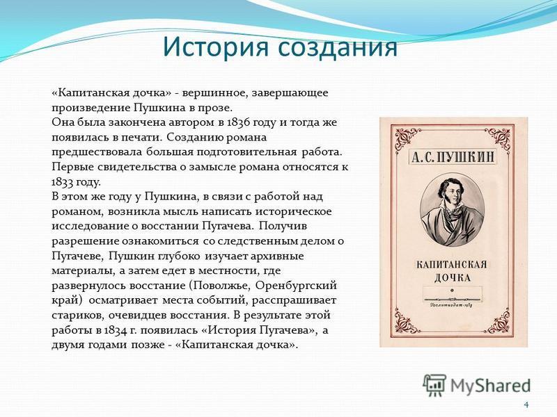 История создания «Капитанская дочка» - вершинное, завершающее произведение Пушкина в прозе. Она была закончена автором в 1836 году и тогда же появилась в печати. Созданию романа предшествовала большая подготовительная работа. Первые свидетельства о з