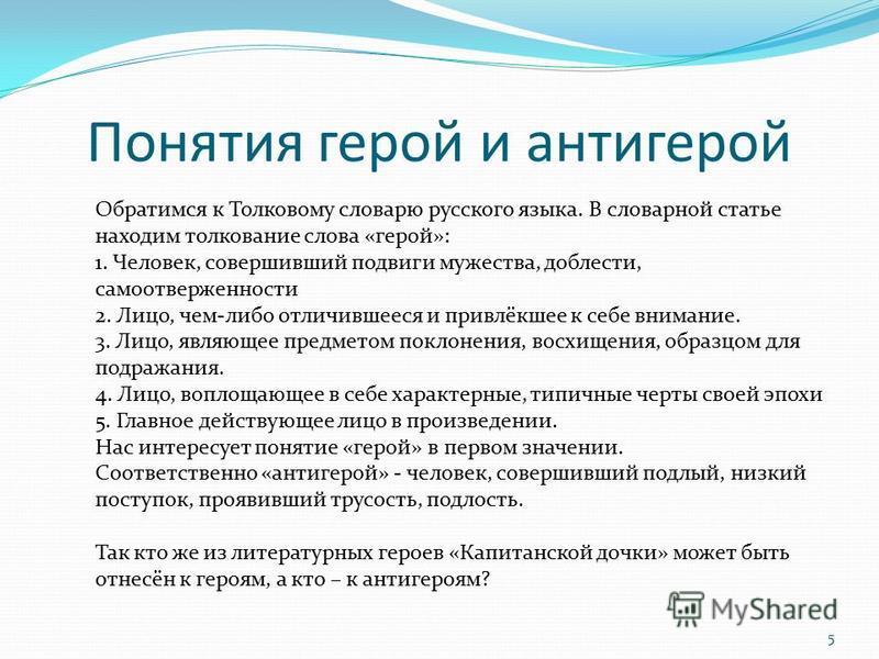 Презентация на тему Всероссийский конкурс ученических рефератов  5 Понятия