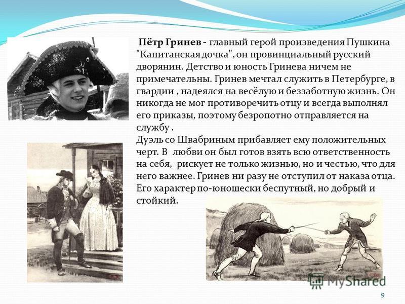 Пётр Гринев - главный герой произведения Пушкина