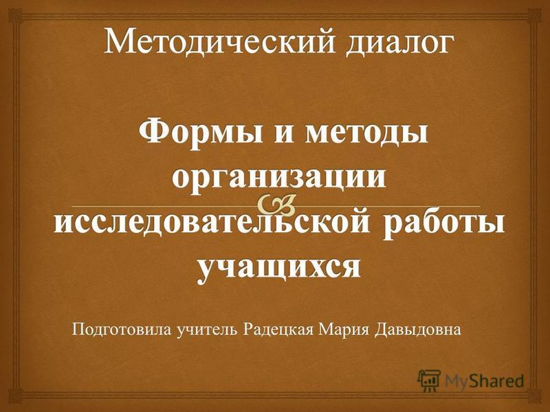 Подготовила учитель Радецкая Мария Давидовна