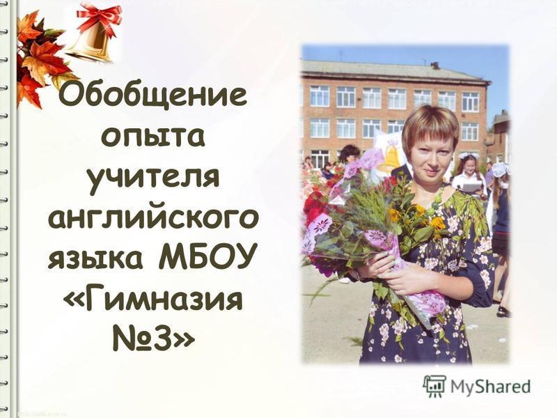 Обобщение опыта учителя английского языка МБОУ «Гимназия 3»