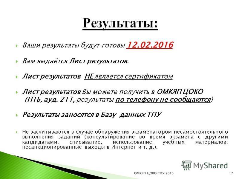 Сертификаты ТПУ/уровни ТПУ III - С1 ТПУ II - В2.2 ТПУ I - В2.1 ТПУ 0 - В1 - ОМКЯП ЦОКО ТПУ 2016