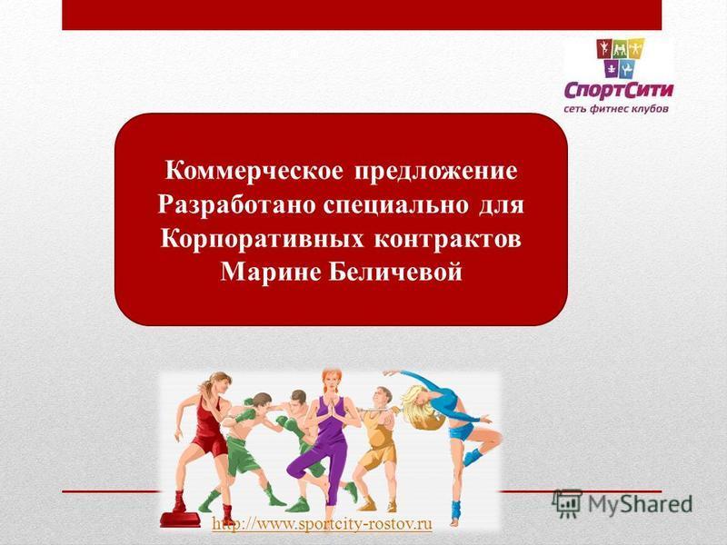 Коммерческое предложение Разработано специально для Корпоративных контрактов Марине Беличевой http://www.sportcity-rostov.ru