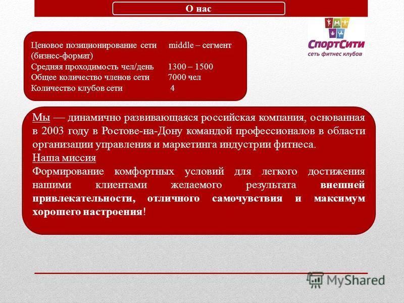 Мы динамично развивающаяся российская компания, основанная в 2003 году в Ростове-на-Дону командой профессионалов в области организации управления и маркетинга индустрии фитнеса. Наша миссия Формирование комфортных условий для легкого достижения нашим