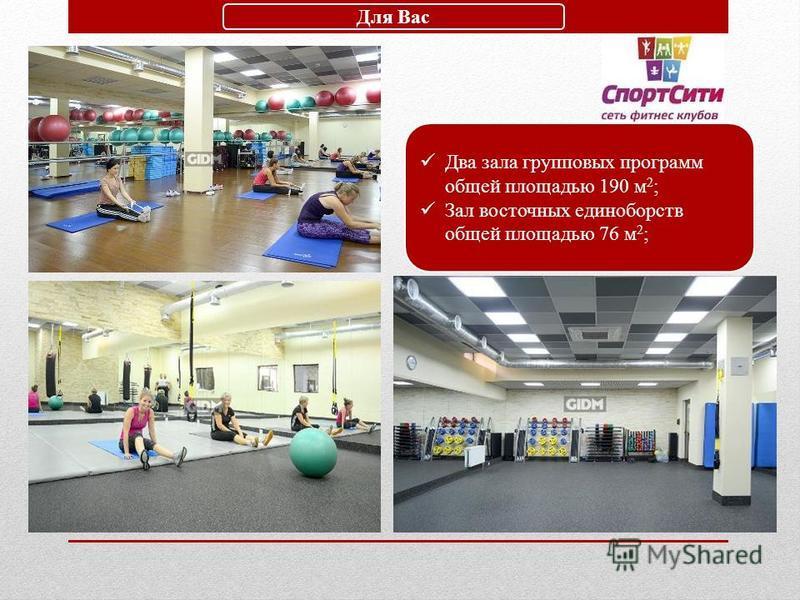 Два зала групповых программ общей площадью 190 м 2 ; Зал восточных единоборств общей площадью 76 м 2 ;