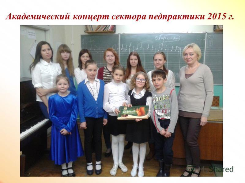 Академический концерт сектора педпрактики 2015 г.
