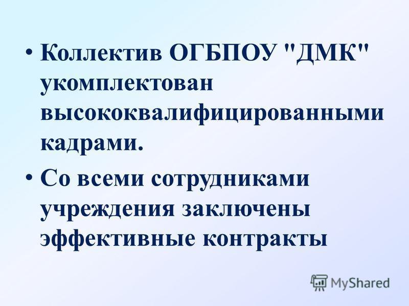 Коллектив ОГБПОУ ДМК укомплектован высококвалифицированными кадрами. Со всеми сотрудниками учреждения заключены эффективные контракты