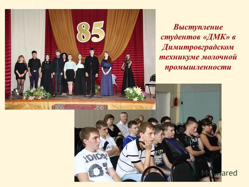 Выступление студентов «ДМК» в Димитровградском техникуме молочной промышленности