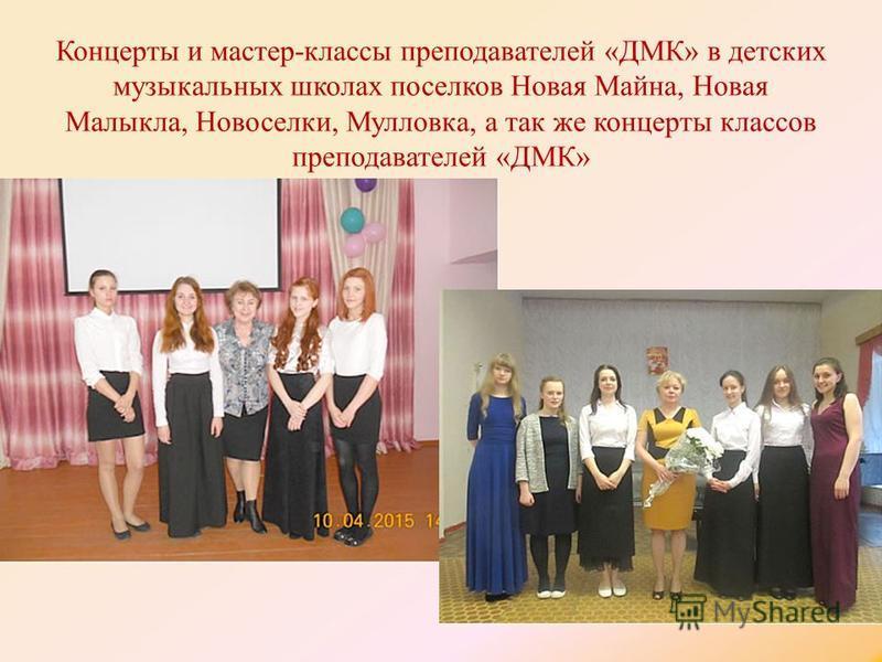 Концерты и мастер-классы преподавателей «ДМК» в детских музыкальных школах поселков Новая Майна, Новая Малыкла, Новоселки, Мулловка, а так же концерты классов преподавателей «ДМК»