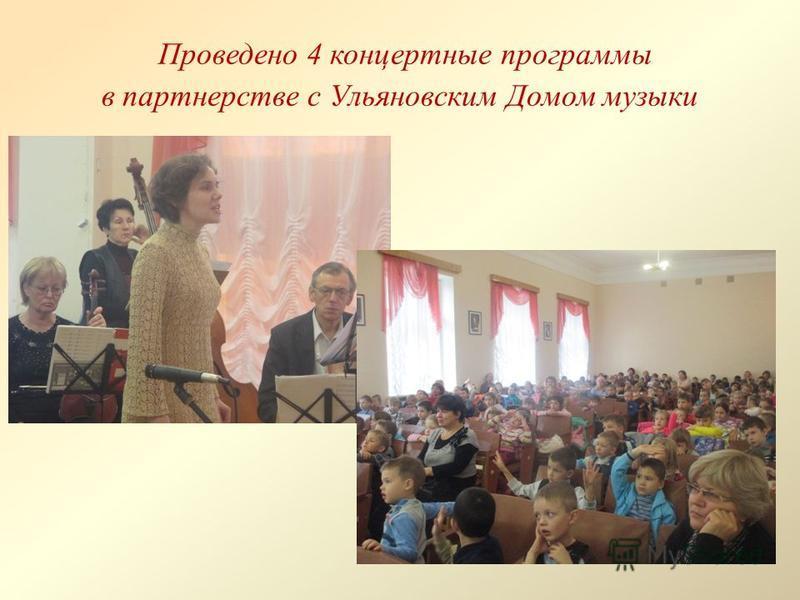 Проведено 4 концертные программы в партнерстве с Ульяновским Домом музыки