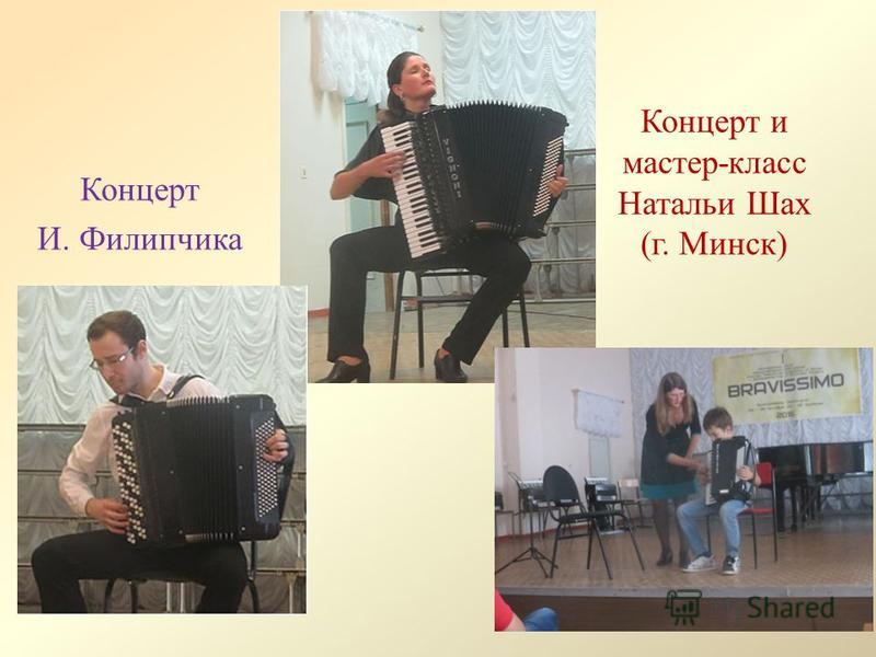 Концерт и мастер-класс Натальи Шах (г. Минск) Концерт И. Филипчика