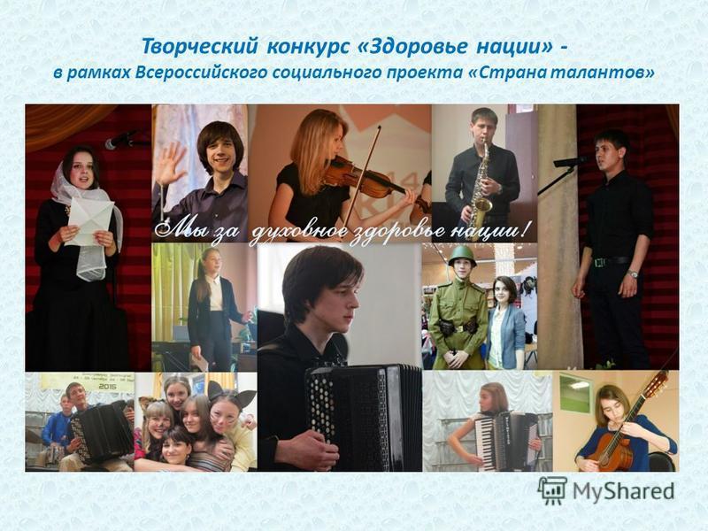Творческий конкурс «Здоровье нации» - в рамках Всероссийского социального проекта «Страна талантов»