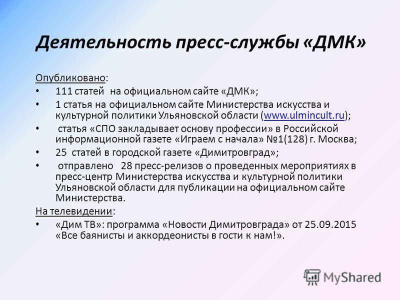 Деятельность пресс-службы «ДМК» Опубликовано: 111 статей на официальном сайте «ДМК»; 1 статья на официальном сайте Министерства искусства и культурной политики Ульяновской области (www.ulmincult.ru);www.ulmincult.ru статья «СПО закладывает основу про