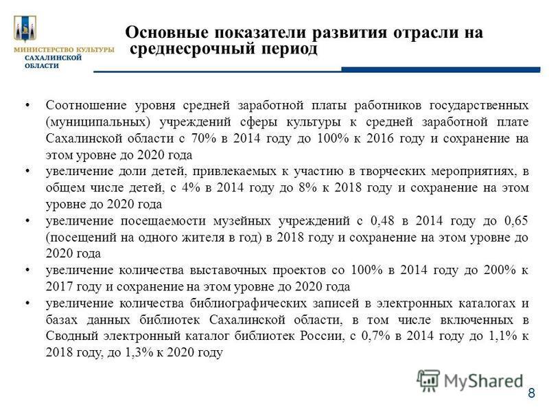 8 Соотношение уровня средней заработной платы работников государственных (муниципальных) учреждений сферы культуры к средней заработной плате Сахалинской области с 70% в 2014 году до 100% к 2016 году и сохранение на этом уровне до 2020 года увеличени