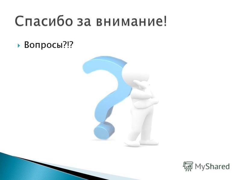 Вопросы?!?