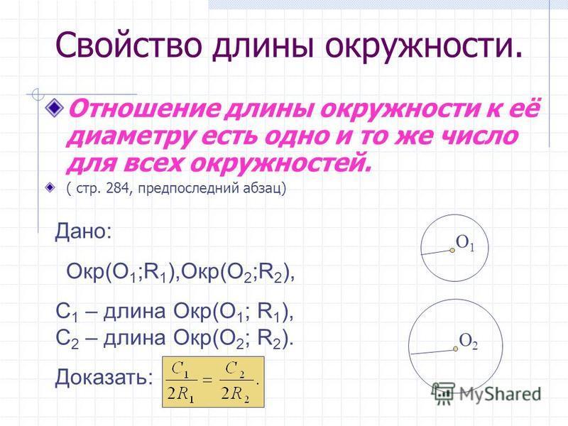 Периметр любого вписанного в окружность многоугольника является приближённым значением длины окружности. При увеличении числа сторон правильный многоугольник всё ближе и ближе «прилегает» к окружности. Длина окружности – это предел, к которому стреми