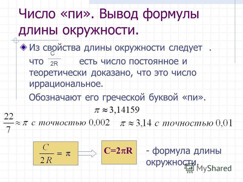 4) По свойству пропорции Доказательство: 1) Возьмём две окружности различного радиуса. Впишем в каждую окружность правильный n-угольник. 3)Если число сторон неограниченно увеличивать, то n, 2) Пусть Р 1, Р 2 – их периметры; а а n1, a n2 – их стороны.