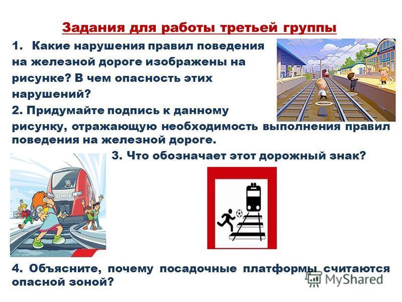Задания для работы третьей группы 1. Какие нарушения правил поведения на железной дороге изображены на рисунке? В чем опасность этих нарушений? 2. Придумайте подпись к данному рисунку, отражающую необходимость выполнения правил поведения на железной
