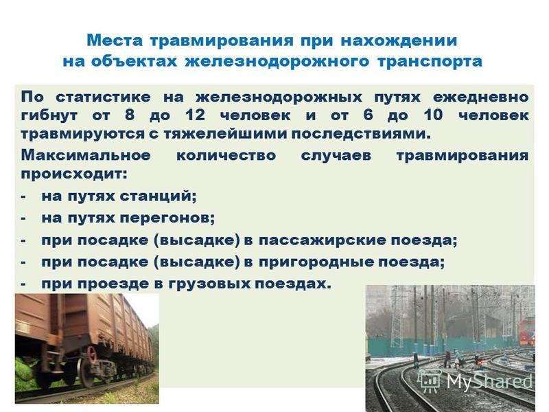 Места травмирования при нахождении на объектах железнодорожного транспорта По статистике на железнодорожных путях ежедневно гибнут от 8 до 12 человек и от 6 до 10 человек травмируются с тяжелейшими последствиями. Максимальное количество случаев травм