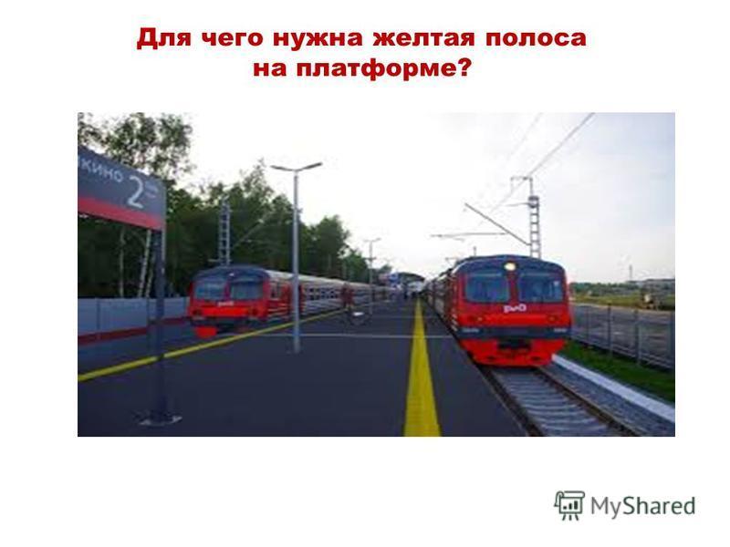 Для чего нужна желтая полоса на платформе?