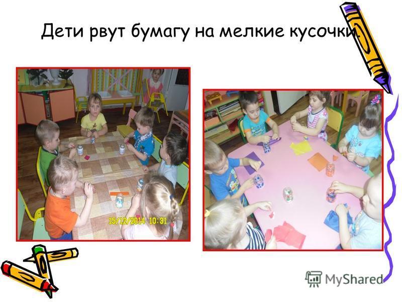 Дети рвут бумагу на мелкие кусочки.