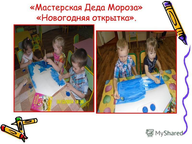 «Мастерская Деда Мороза» «Новогодняя открытка».