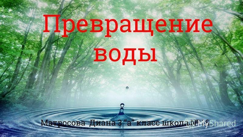 Превращение воды Матросова Диана 3 а класс школа 16