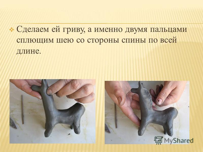 Сделаем ей гриву, а именно двумя пальцами сплющим шею со стороны спины по всей длине.