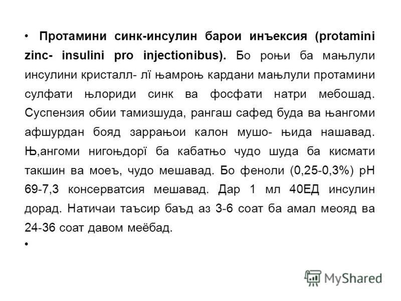 Протамини синк-инсулин барои инъексия (protamini zinc- insulini pro injectionibus). Бо роњи ба мањлули инсулини кристалл- лї њамроњ кардани мањлули протамини сулфати њлориди синк ва фосфати натри мебошад. Суспензия обии тамизшуда, рангаш сафед буда в