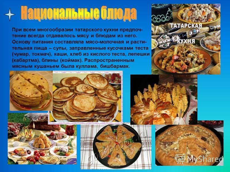 При всем многообразии татарского кухни предпочтение всегда отдавалось мясу и блюдам из него. Основу питания составляла мясо-молочная и расти- тельная пища – супы, заправленные кусочками теста (чумар, токмач), каши, хлеб из кислого теста, лепешки (каб