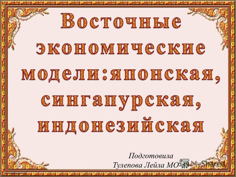 Подготовила Тулепова Лейла МО-33
