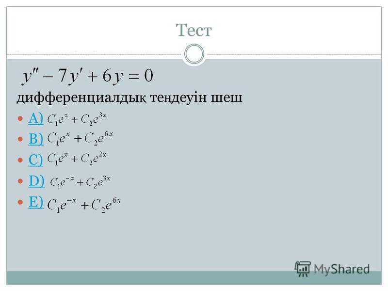 Тест дифференциалды қ те ң деуін шеш A) B) C) D) E)