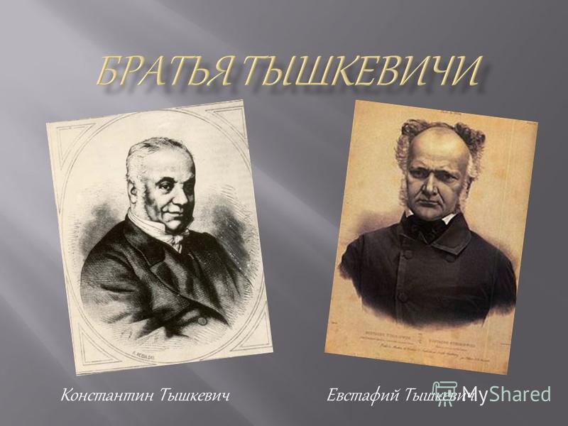 Константин Тышкевич Евстафий Тышкевич