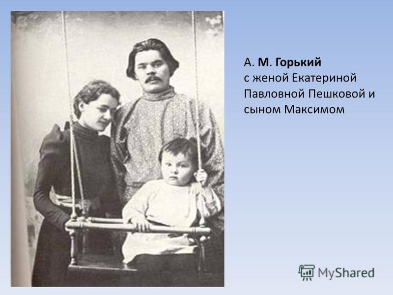 А. М. Горький с женой Екатериной Павловной Пешковой и сыном Максимом