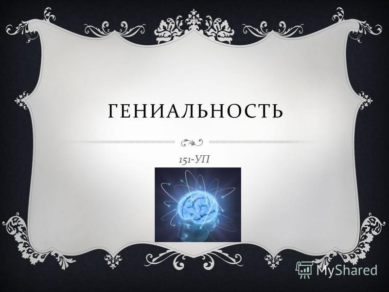 ГЕНИАЛЬНОСТЬ 151- УП