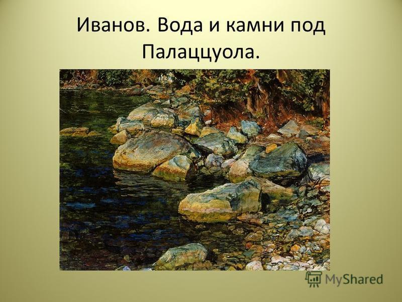 Иванов. Вода и камни под Палаццуола.