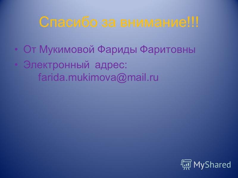 Спасибо за внимание!!! От Мукимовой Фариды Фаритовны Электронный адрес: farida.mukimova@mail.ru