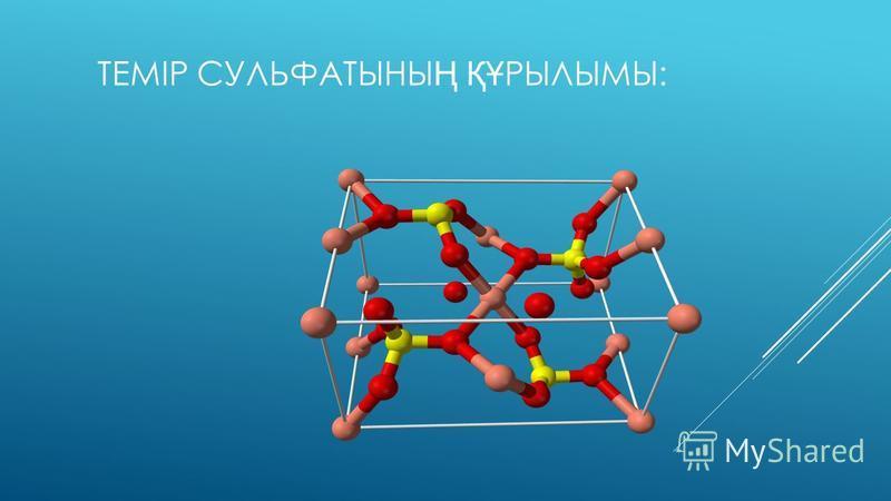 Темір купоросы (FeSO 4 7H 2 O) таби ғ атта сирек кездеседі. Суда, метанолда, этанолда, глицеринде ериді. Сусыздандыр ғ анда темір купоросы SO 2 б ө лінеді ж ә не FeSO 4 т ү зіледі. Темір купоросы 300°С та толы ғ ымен сусызданады.Ауада қ ыздыр ғ анда