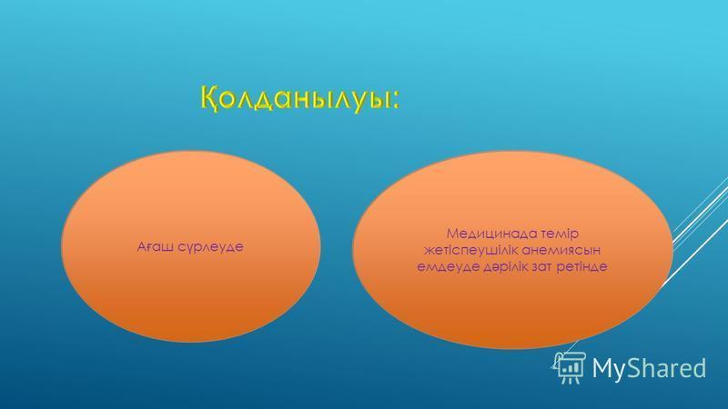 Темір купоросыны ң алынуы: Магнитти қ асиеті бар ж ә не құ рамында сульфид бар колчеданды ө ртендіден алу. Колчеданны ң құ рамында 45% Fe 2 О 3, 25% FeO, 10-15% FeS болады. К ү кірт қ ыш қ ылымен өң дегенде темір ІІ ж ә не ІІІ сульфаттары т ү зіледі: