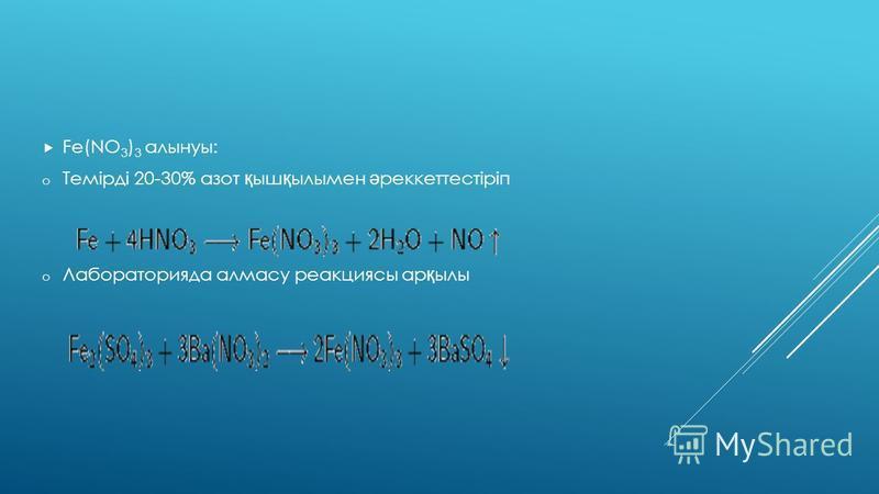 Химиялы қ құ рылымы