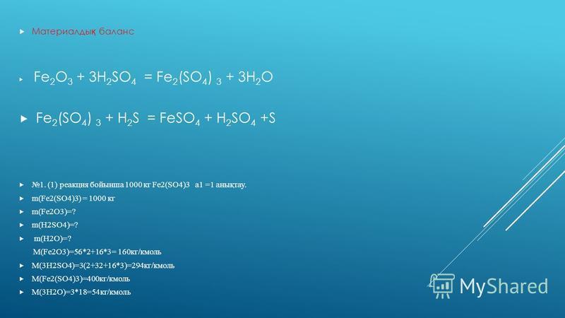 Қ олданылуы: o Суды тазартуда коагулянт ретінде o маталарды бояуда өң деуші ретінде o натрий амидін синтездеуде катализатор ретінде NH3+2Na = 2NaNH2 +H2