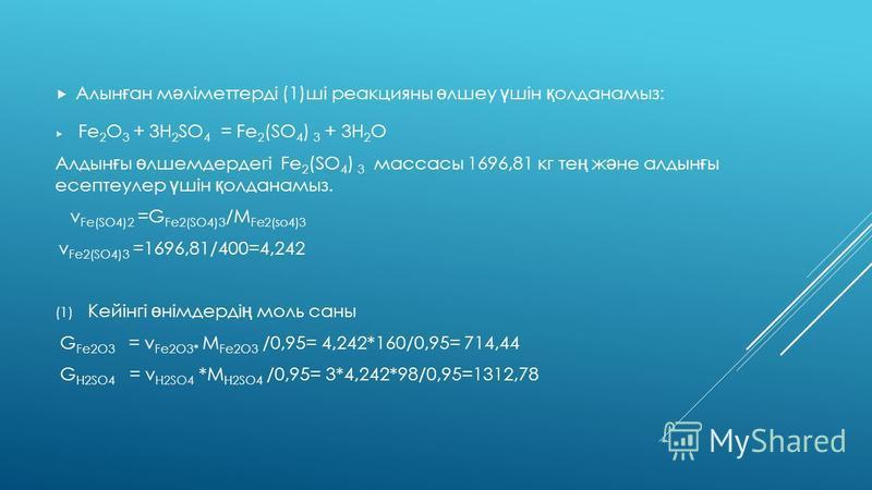 GH2SO4=3,289*32=105,248 G Fe2(SO4)3 = v Fe2(SO4)3* M Fe2(so4)3 |0,95=1384,8 G=1384,8(1- a 2 )=1384,8*0,05=69,24 Ә рекеттеспеген Fe2(SO4)3 массасы: (2) Реакция бойынша аралы қ ө лшемдерді ң н ә тижесі: зат кіріс шы ғ ыс Fe2(SO4)3 1384,88 69,24 FeSO4 -