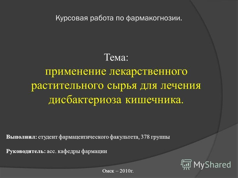 Презентация на тему Курсовая работа по фармакогнозии Тема  1 Курсовая работа по фармакогнозии