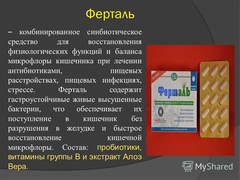 Ферталь – комбинированное симбиотическое средство для восстановления физиологических функций и баланса микрофлоры кишечника при лечении антибиотиками, пищевых расстройствах, пищевых инфекциях, стрессе. Ферталь содержит гастро устойчивые живые высушен