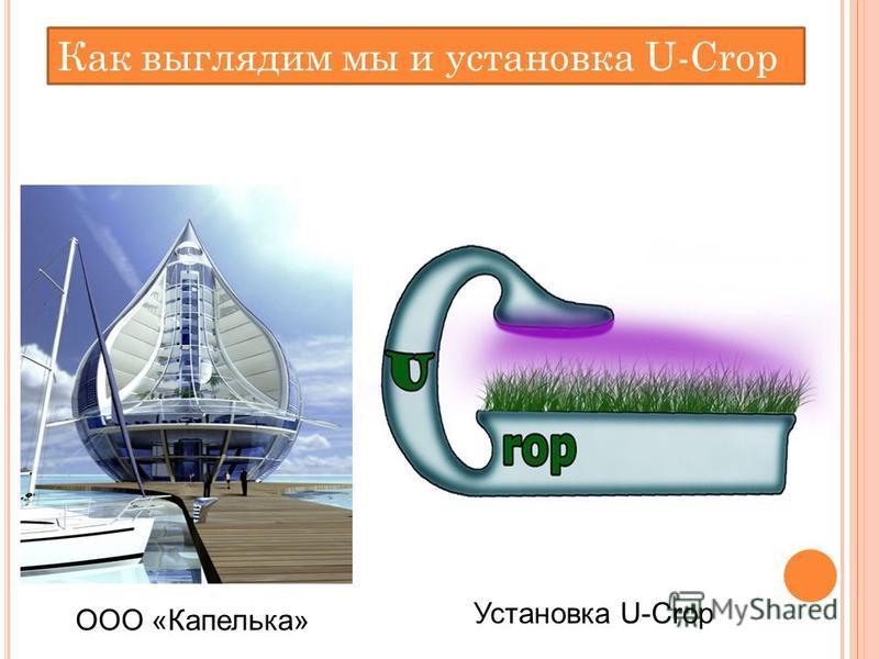ООО «Капелька» Установка U-Crop Как выглядим мы и установка U-Crop
