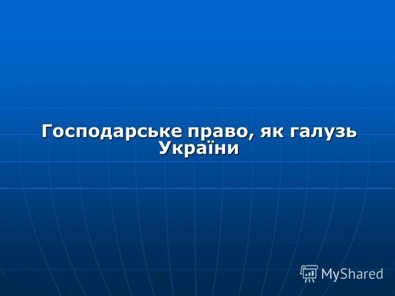 Господарське право, як галузь України