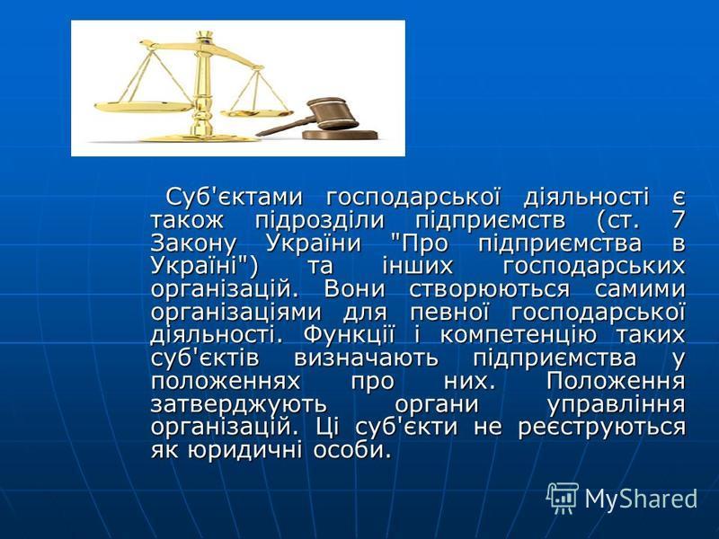 Суб'єктами господарської діяльності є також підрозділи підприємств (ст. 7 Закону України