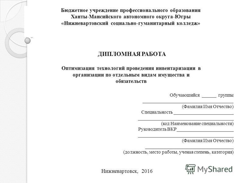 Бюджетное учреждение профессионального образования Ханты-Мансийского автономного округа-Югры «Нижневартовский социально-гуманитарный колледж» ДИПЛОМНАЯ РАБОТА Оптимизация технологий проведения инвентаризации в организации по отдельным видам имущества