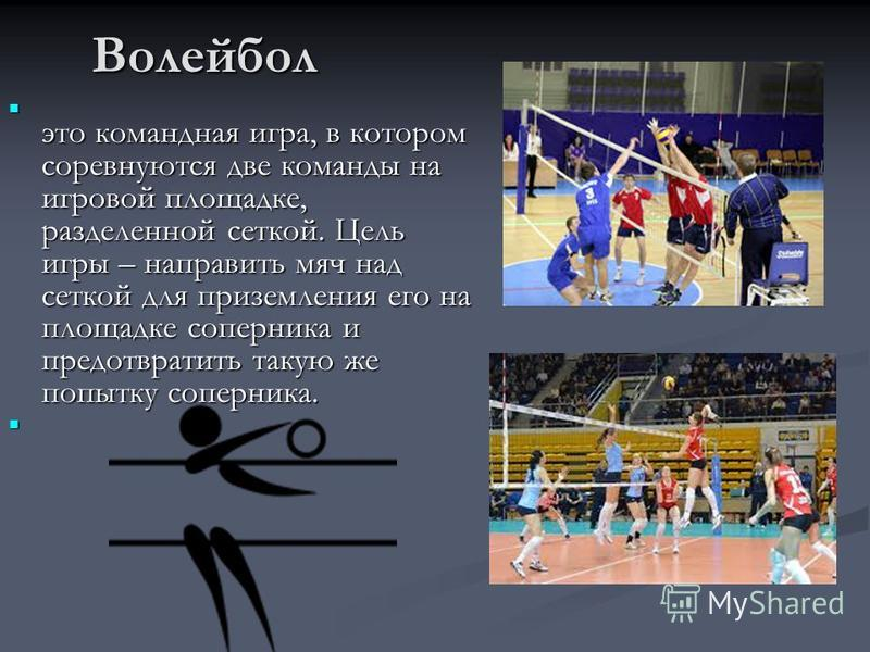 Волейбол это командная игра, в котором соревнуются две команды на игровой площадке, разделенной сеткой. Цель игры – направить мяч над сеткой для приземления его на площадке соперника и предотвратить такую же попытку соперника. это командная игра, в к